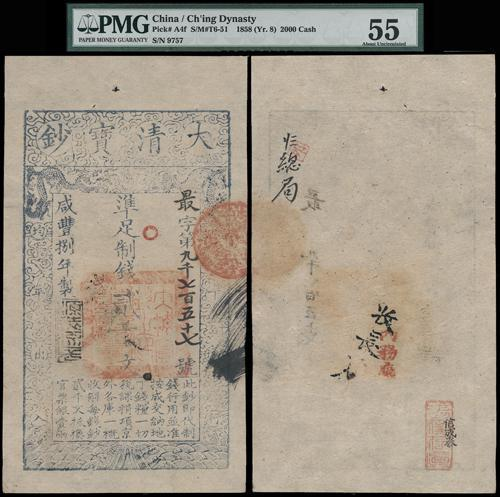 Lot 1095 - banknotes  -  John Bull Stamp Auctions sale 332