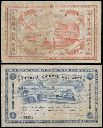 Lot 1115 - banknotes  -  John Bull Stamp Auctions sale 332