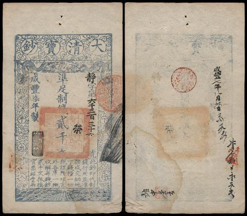 Lot 1094 - banknotes  -  John Bull Stamp Auctions sale 332