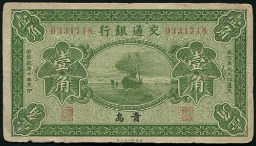 Lot 1180 - banknotes  -  John Bull Stamp Auctions sale 332