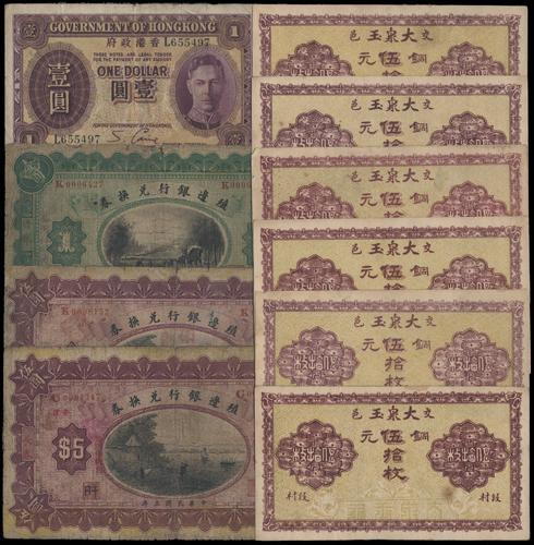 Lot 1121 - banknotes  -  John Bull Stamp Auctions sale 332