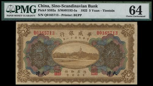 Lot 1282 - banknotes  -  John Bull Stamp Auctions sale 332