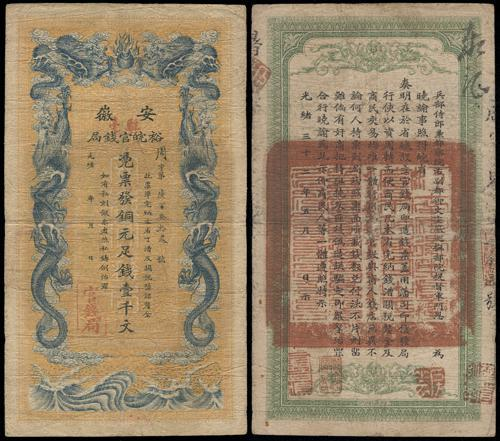 Lot 1100 - banknotes  -  John Bull Stamp Auctions sale 332
