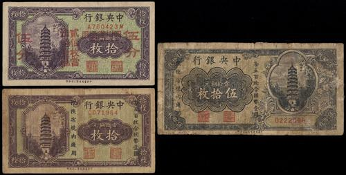 Lot 1162 - banknotes  -  John Bull Stamp Auctions sale 332