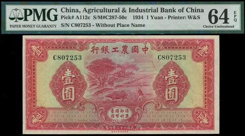 Lot 1212 - banknotes  -  John Bull Stamp Auctions sale 332