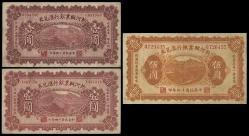 Lot 1236 - banknotes  -  John Bull Stamp Auctions sale 332