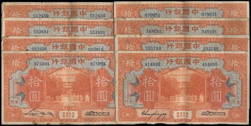 Lot 1136 - banknotes  -  John Bull Stamp Auctions sale 332