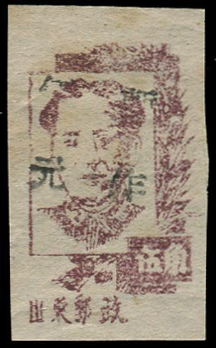 Lot 3009 - liberated area  -  John Bull Stamp Auctions sale 332