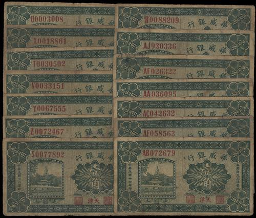 Lot 1285 - banknotes  -  John Bull Stamp Auctions sale 332