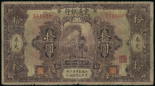 Lot 1177 - banknotes  -  John Bull Stamp Auctions sale 332