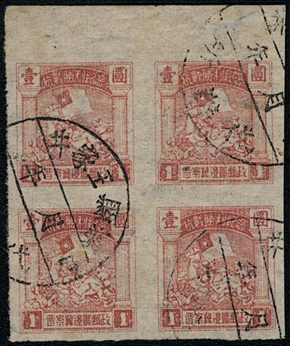 Lot 3023 - liberated area  -  John Bull Stamp Auctions sale 332