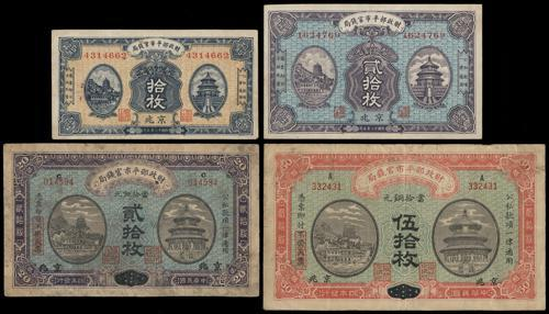 Lot 1198 - banknotes  -  John Bull Stamp Auctions sale 332