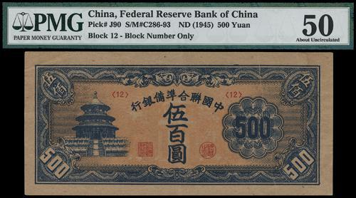 Lot 1430 - banknotes  -  John Bull Stamp Auctions sale 332