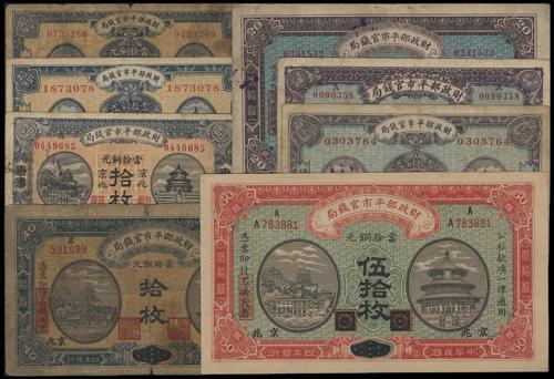 Lot 1195 - banknotes  -  John Bull Stamp Auctions sale 332