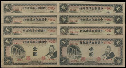 Lot 1424 - banknotes  -  John Bull Stamp Auctions sale 332