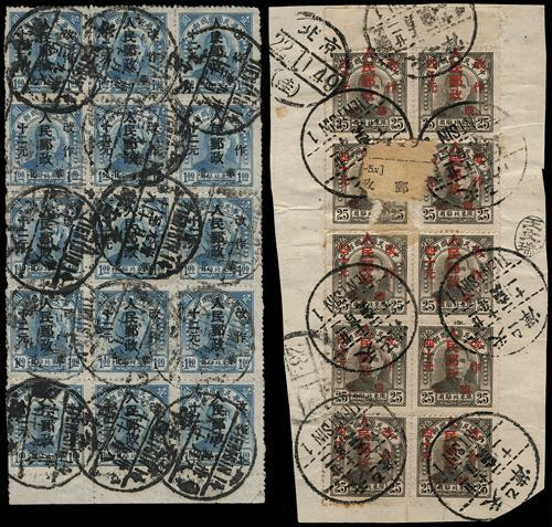 Lot 2016 - liberated area  -  John Bull Stamp Auctions The 2020 Summer Sale - Sale 333 Day 2