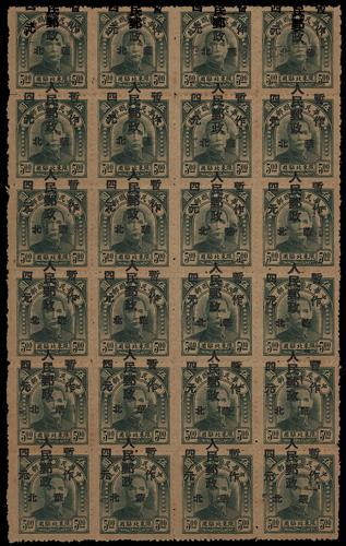 Lot 2019 - liberated area  -  John Bull Stamp Auctions The 2020 Summer Sale - Sale 333 Day 2