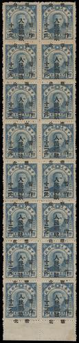 Lot 2020 - liberated area  -  John Bull Stamp Auctions The 2020 Summer Sale - Sale 333 Day 2
