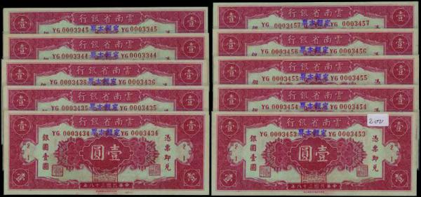 Lot 1324 - banknotes  -  John Bull Stamp Auctions THE 2021 SUMMER SALE - SALE 336 Day 1