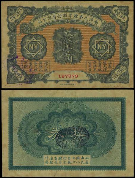 Lot 7095 - banknotes  -  John Bull Stamp Auctions THE 2021 SUMMER SALE - SALE 336 Day 1