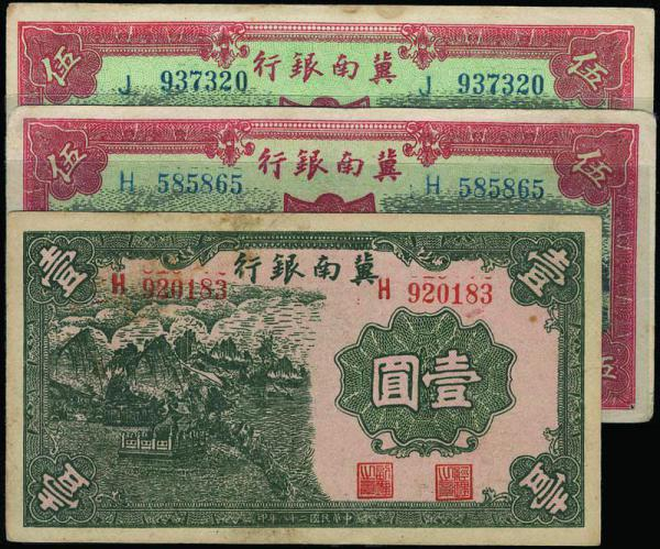 Lot 1406 - banknotes  -  John Bull Stamp Auctions THE 2021 SUMMER SALE - SALE 336 Day 1