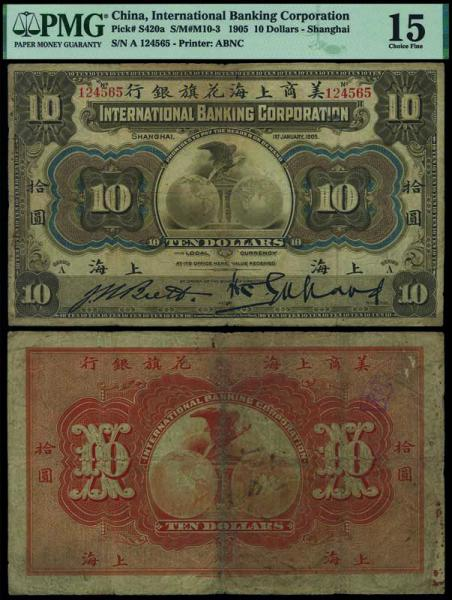 Lot 7073 - banknotes  -  John Bull Stamp Auctions THE 2021 SUMMER SALE - SALE 336 Day 1
