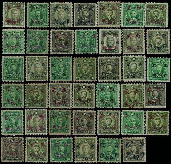 Lot 4196 - republic of china  -  John Bull Stamp Auctions THE 2021 SUMMER SALE - SALE 336 Day 3
