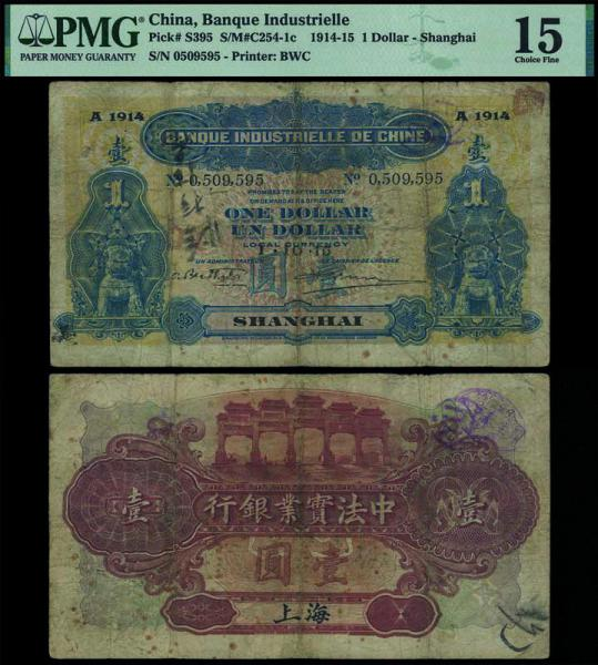 Lot 7089 - banknotes  -  John Bull Stamp Auctions THE 2021 SUMMER SALE - SALE 336 Day 1