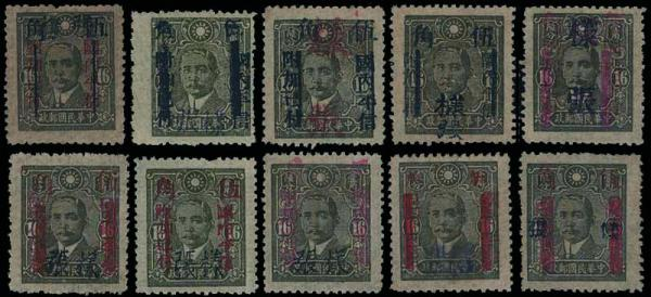 Lot 4217 - republic of china  -  John Bull Stamp Auctions THE 2021 SUMMER SALE - SALE 336 Day 3