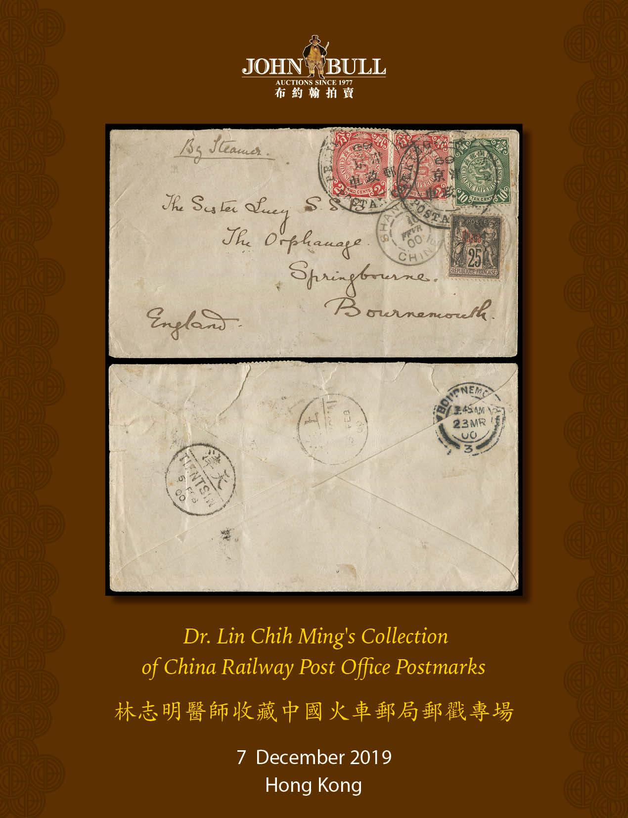 Dr. Lin Chih Ming's Collection of China Railway Post Office Postmarks