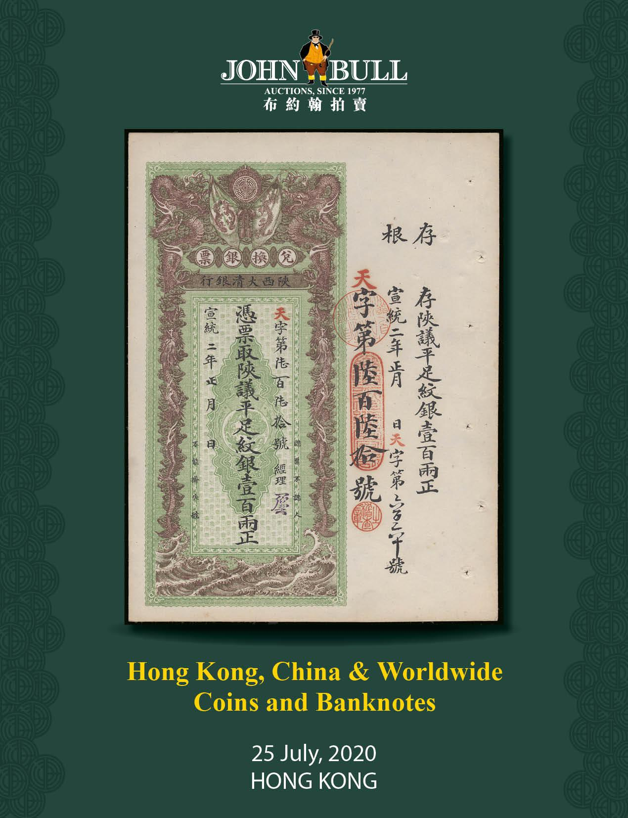 Hong Kong, China & Worldwide Coins and Banknotes