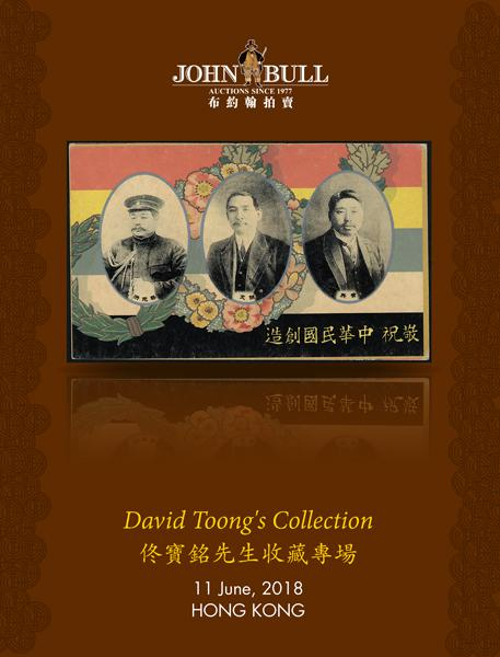 David Toong's Collection