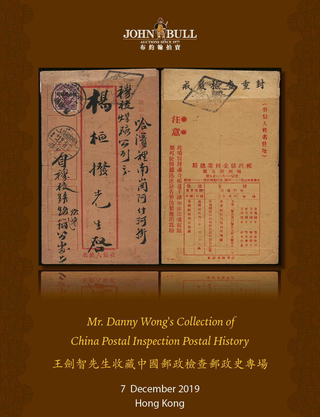 Mr. Danny Wong's Collection of China Postal Inspection Postal History