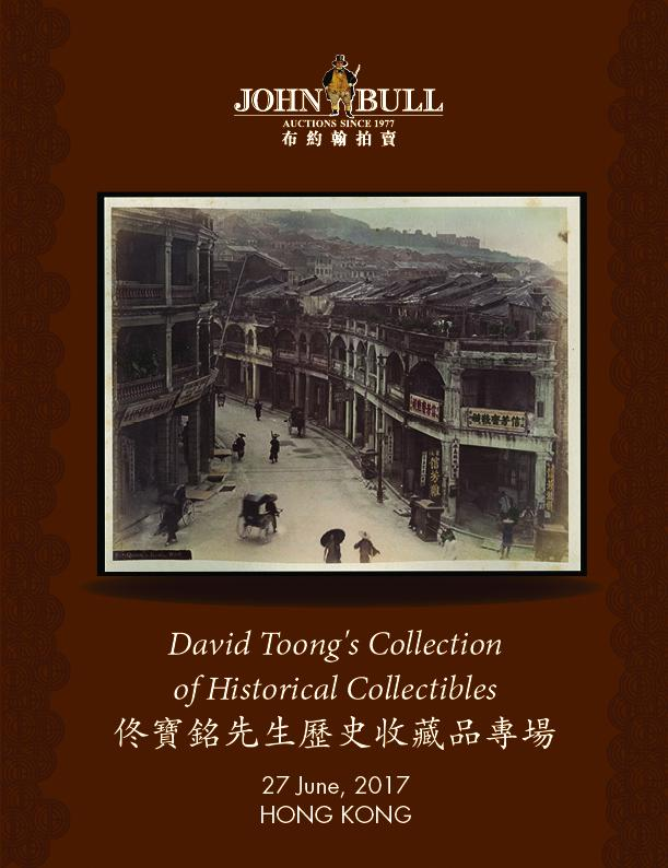 David Toong's Collection of Historical Collectibles