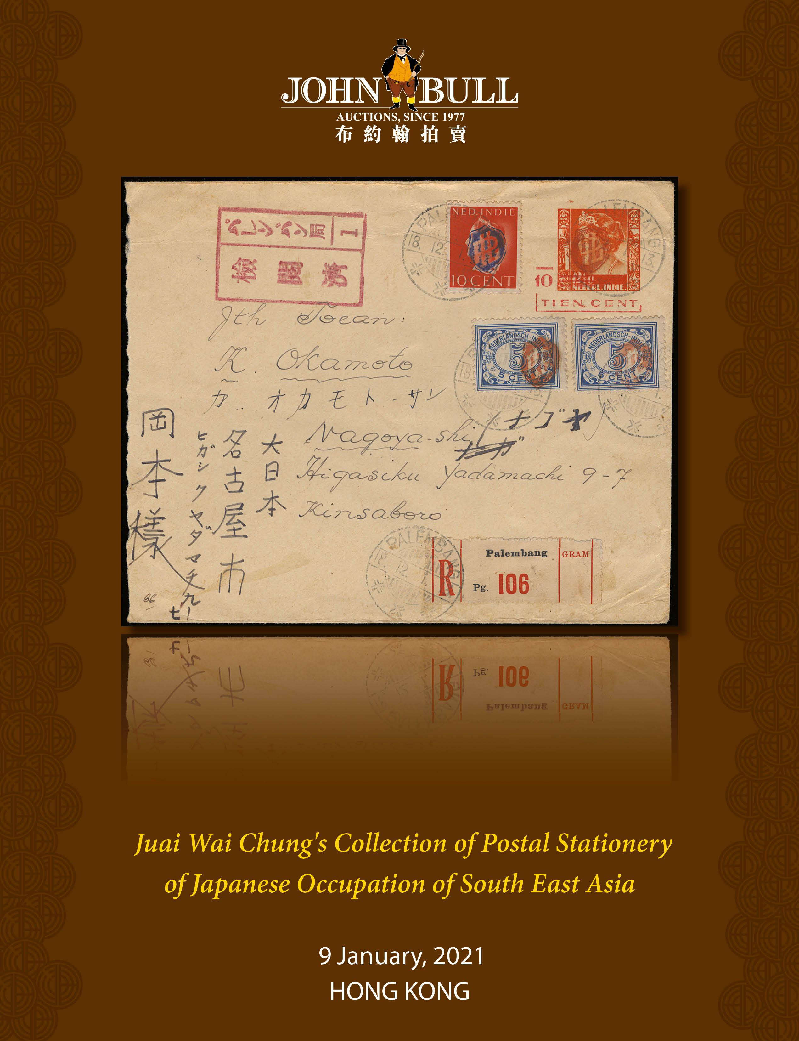 Juai Wai Chung's Collection of Postal Stationery  of Japanese Occupation of South East Asia
