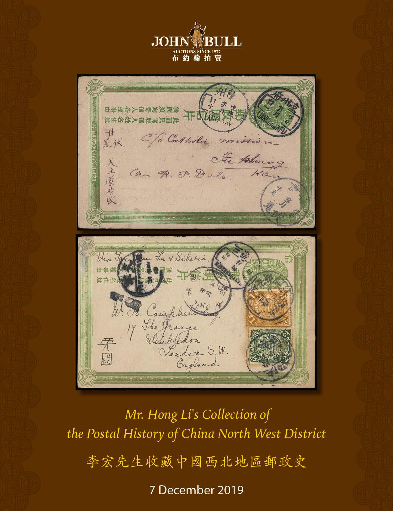 Mr. Hong Li's Collection of the Postal History of China North West District