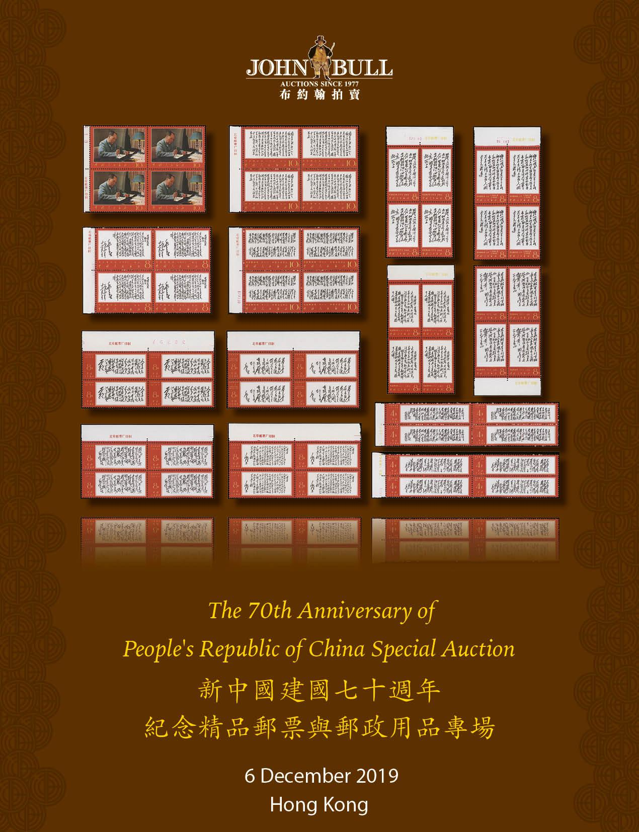 The 70th Anniversary of People's Republic of China & Liberated Areas Stamps and Postal History