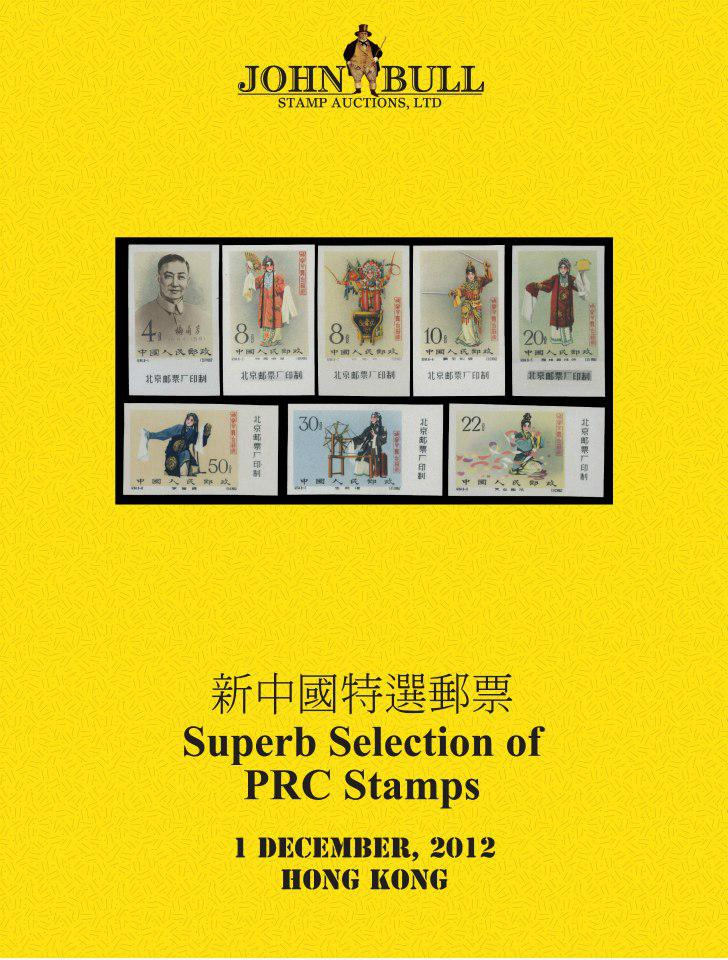 Superb Selection of PRC Stamps