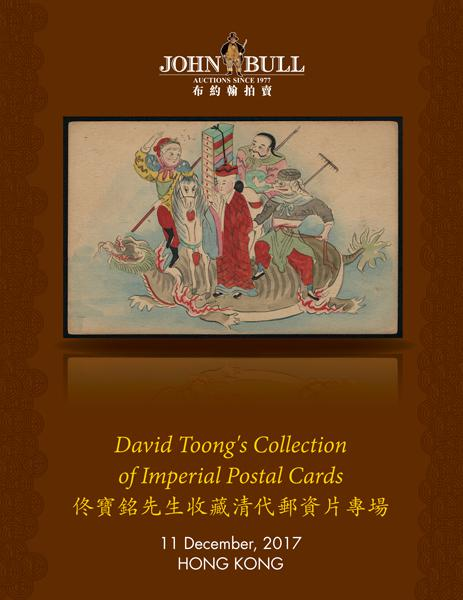 David Toong's Collection of Imperial Postal Cards