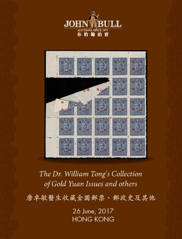 Dr. William Tong's Colleciton of Gold Yuan Issues and others