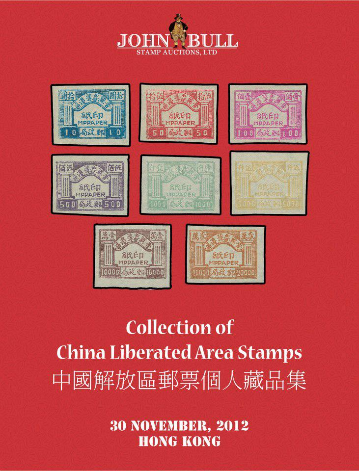 Collection of China Liberated Area Stamps