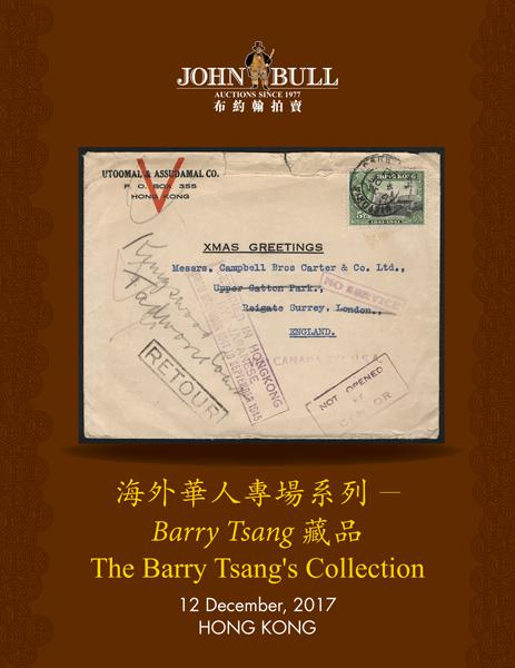 The Barry Tsang's Collection