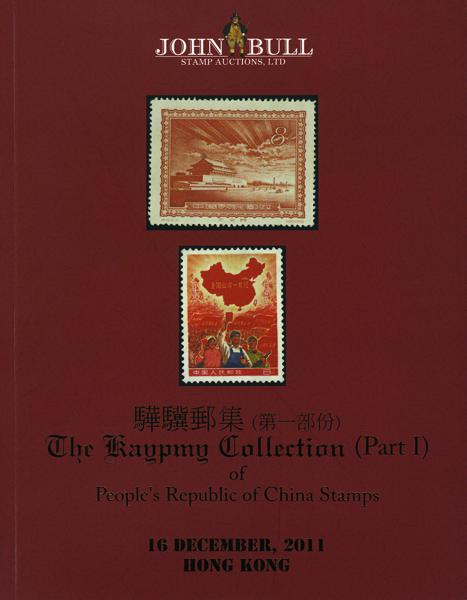 The Kaypmy Collection (Part I) of People's Republic of China
