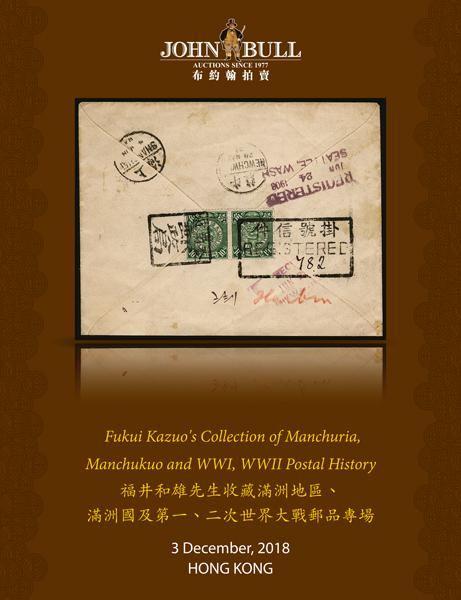 Fukui Kazuo's Collection of Manchuria, Manchukuo and WWI, WWII Postal History