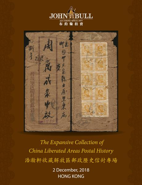The Expansive Collection of China Liberated Areas Postal Hostory