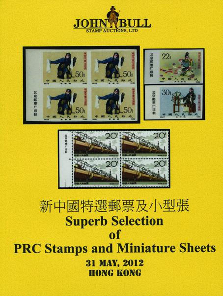 Superb Selection of PRC Stamps and Miniature Sheets