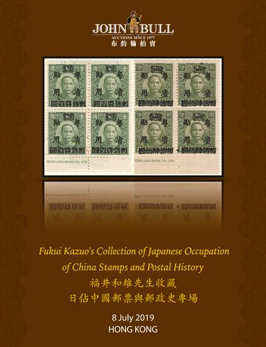 Fukui Kazuo's Collection of Japanese Occupation of China Stamps and Postal History