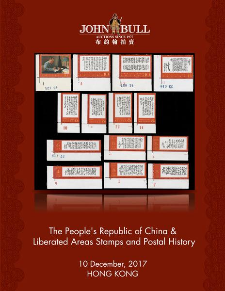 The People's Republic of China & Liberated Areas Stamps and Postal History