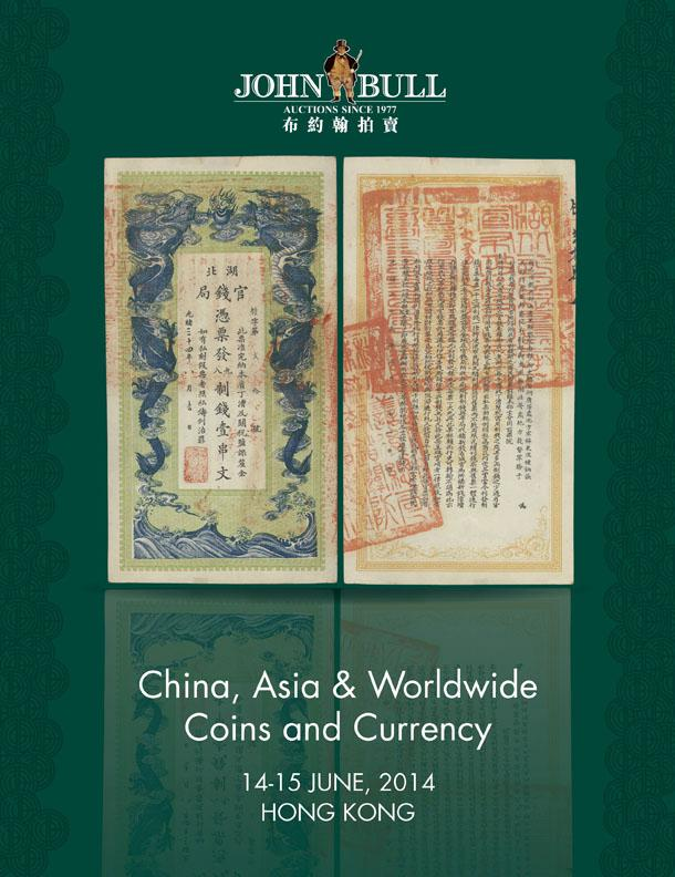 China, Asia and Worldwide Coins and Currency