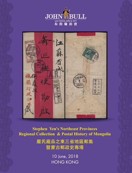Stephen Yen's Northeast Provinces Regional Collection & Postal History of Mongolia